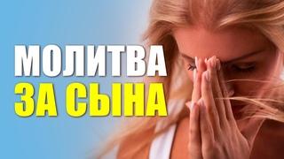 Сильная Молитва за Сына   могущественная молитва матери о божественной защите сына