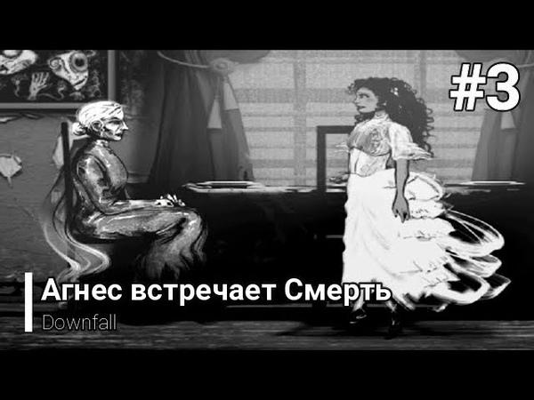 Downfall прохождение 3 Агнес встречает Смерть