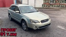 РАСПИЛ В НАЛИЧИИ! Subaru Outback BP9 EJ253 AT 2004 39J шампань