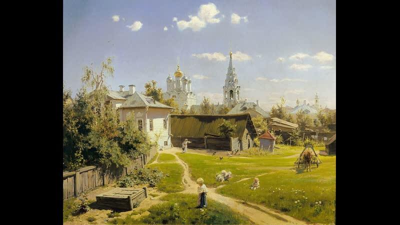128 Третьяковская галерея Василий Поленов Московский дворик