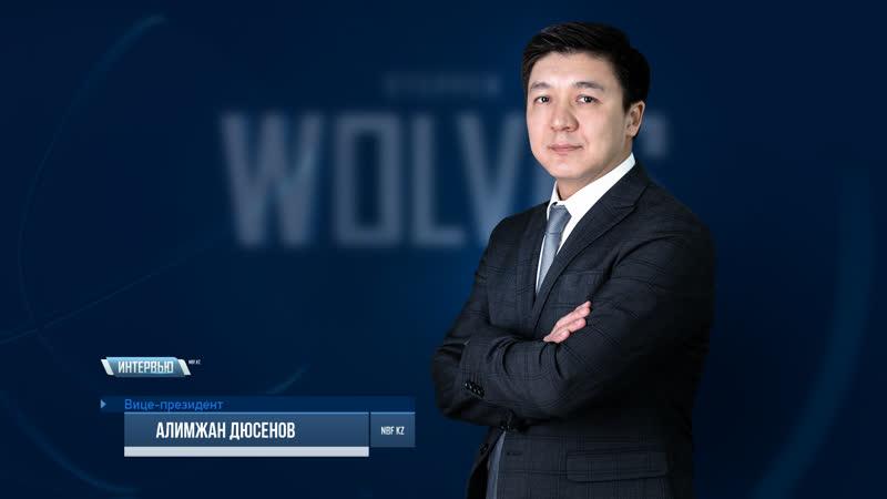 🏀 Квалификация на Кубок Азии 2021 Интервью с вице президентом НФБ РК Алимжаном Дюсеновым