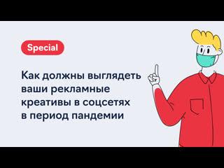eLama: Как должны выглядеть ваши рекламные креативы в соцсетях в период пандемии от