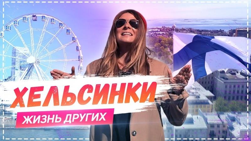 Хельсинки Travel шоу Жизнь других ENG Helsinki The Life of Others 09 06 2019