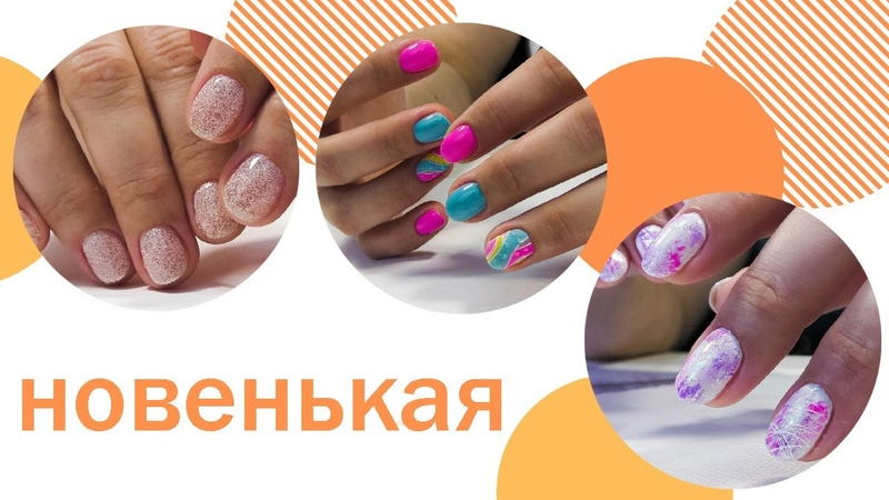 Хроника на новой клиентке Яркий дизайн ногтей