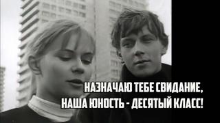 Десятый класс (В спящем городе ветер кружится / Переступи порог, 1970