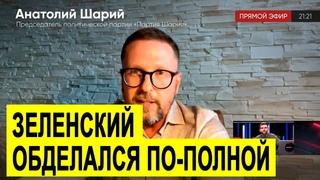 Анатолий Шарий: Запад НАГЛО кинул Украину
