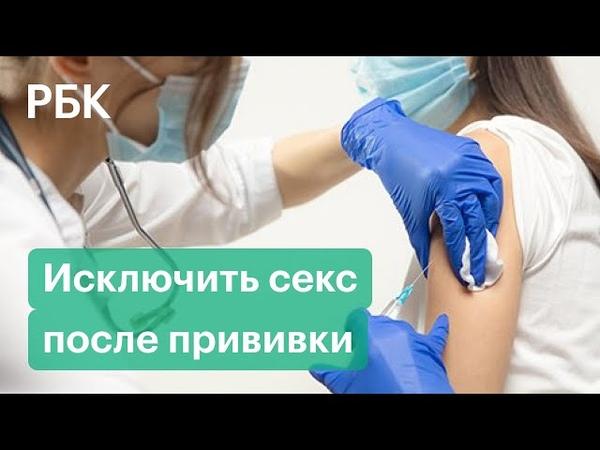 Саратовский минздрав посоветовал вакцинированным исключить после прививки секс и баню