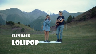 Lollipop - Gafur (feat.) JONY (cover Elen Hack)