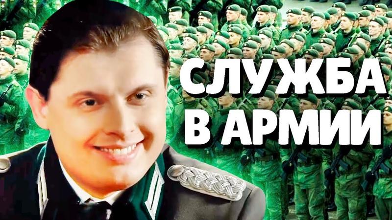 Евгений Понасенков о Службе В Армии