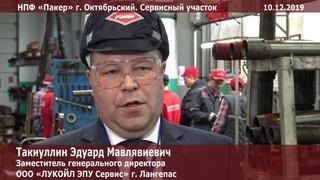 ООО «ЛУКОЙЛ ЭПУ Сервис» г. Когалым