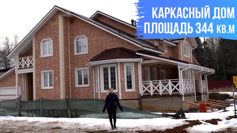 Огромный каркасный дом Мечтаево 344 кв м в Лисичкином лесу