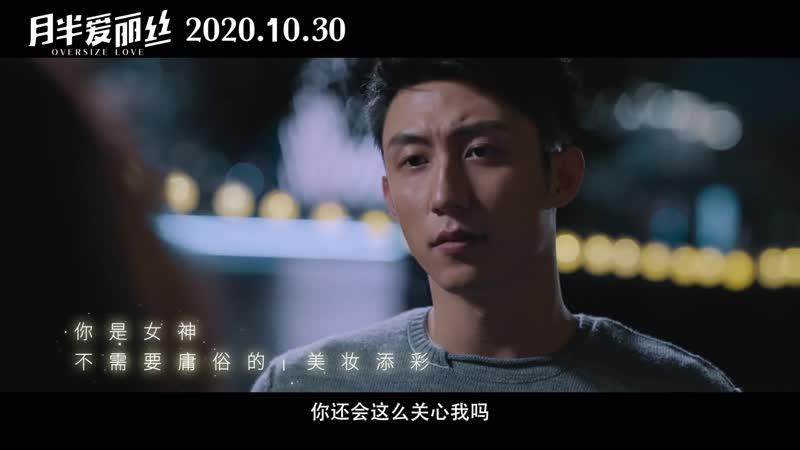 Oversize Love MV