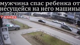 В Питере мужчина спас ребенка от несущейся на него машины.