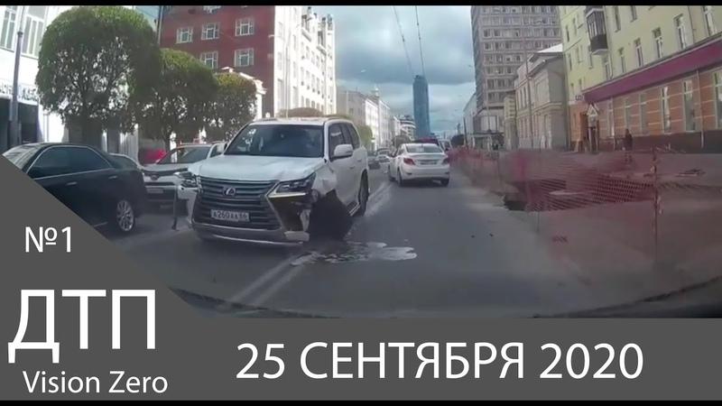 ДТП Подборка аварий на видеорегистратор 25 09 2020 Сентябрь Выпуск 2 Vizion Zero