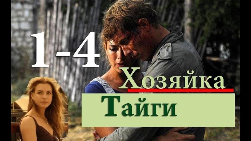 ХОЗЯЙКА ТАЙГИ Русские криминал боевик лучший фильм.Смотреть ХОЗЯЙКА ТАЙГИ