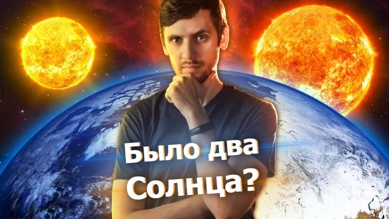 У нас было 2 Солнца и причем тут планета 9 Андромеда уже сталкивается с нами Астрообзор 62