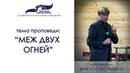 Проповедь Меж двух огней. Виктор Боженко. 09/04/17