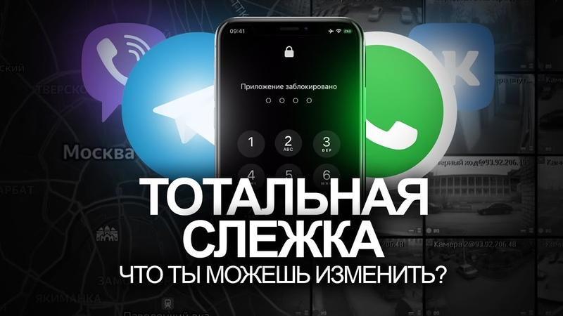 TELEGRAM НЕ ПОМОЖЕТ Как за тобой следят спецслужбы