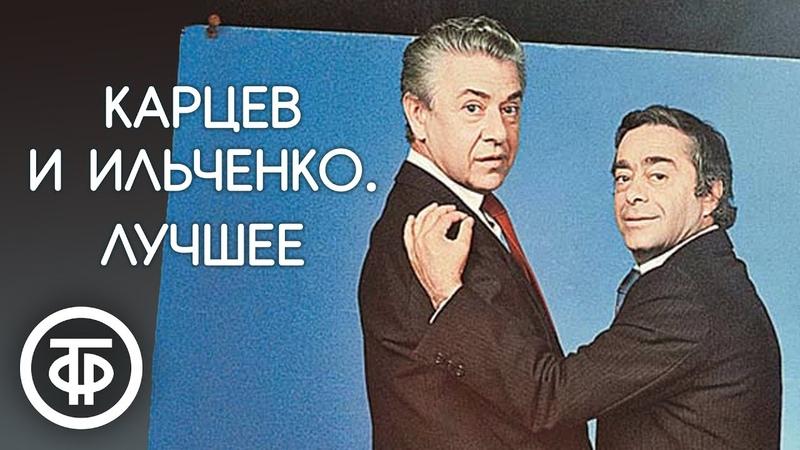 Роман Карцев и Виктор Ильченко Сборник лучших выступлений