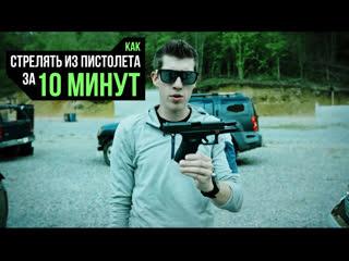 Arms. Как научиться стрелять из пистолета за 10 минут.