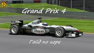 Grand Prix 4: Ностальгический гайд по симулятору Формулы 1 начала 2000 х