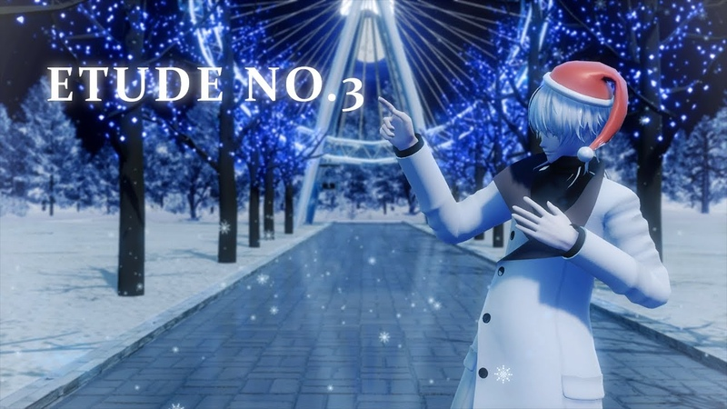 〖MMD 刀剣乱舞〗❆ Etude NO 3 ❆ MERRY CHRISTMAS and HAPPY NEW YEAR