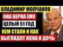 Она верна ему 51 год! Владимиру Молчанову уже 70 лет! Кем стали и как выглядят жена и дочь