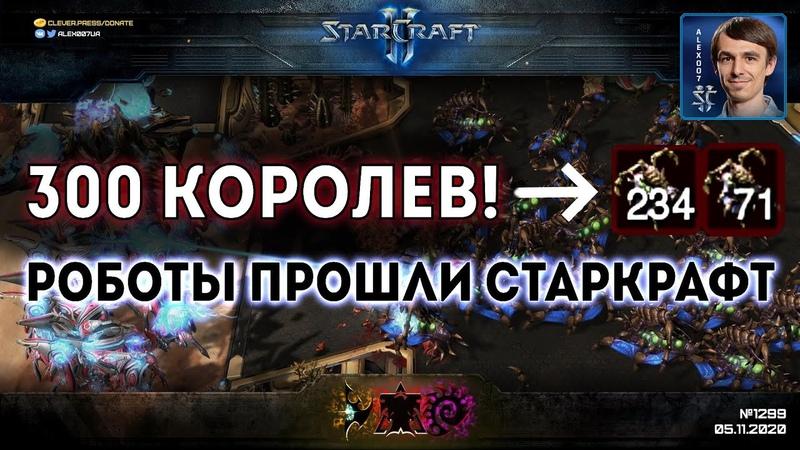 Игры Разума XIV ОНИ ПРОШЛИ СТАРКРАФТ Боты играющие за зергов и умеющие ВСЕ в StarCraft II
