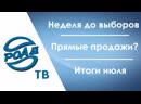Новостной выпуск РОАД-ТВ, 13 августа