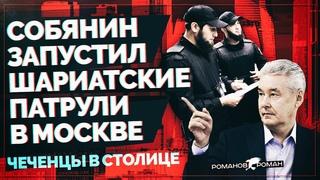 Собянин запустил шариатские патрули в Москве: QR-коды и тотальный контроль населения