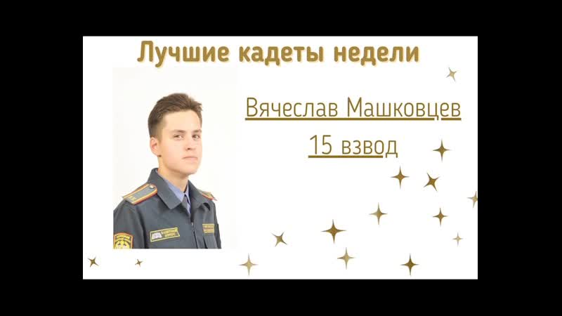 КаДетство ON LINE Выпуск 12 от 30 10 2020 г