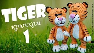Тигренок крючком | Мастер-класс по вязанию тигра | Вяжем символ 2022 года | Часть 1