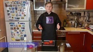 ProPremiere: уроки кулинарии в Adobe Premiere