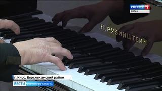 В музыкальную школу Кирса передадут новые инструменты(ГТРК Вятка)