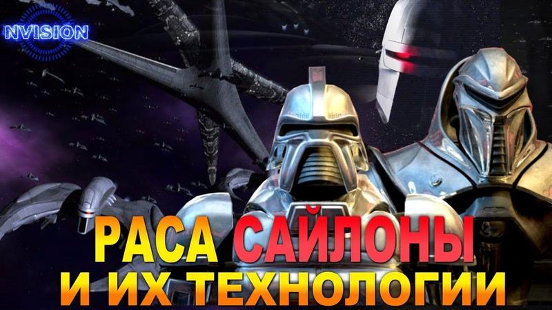 Раса САЙЛОНЫ и их технологии Звездный Крейсер Галактика
