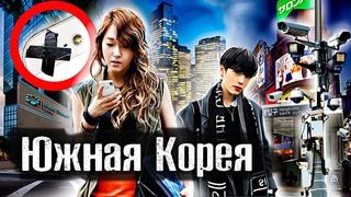 Южная Корея. Самая развитая страна Азии l Как Люди Живут l Лядов