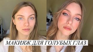 Пошаговый макияж для голубых глаз. Макияж на выпускной