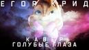 Элвин и Бурундуки поют - Кавер на Голубые глаза (Егор Крид)   (пародийный клип, 2020)