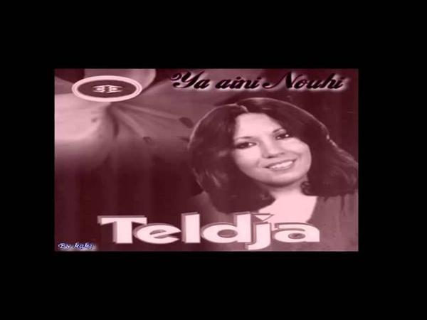 Teldja ya Aini nouhi اغنية من التراث الجزائرية ثلجة اطال ال