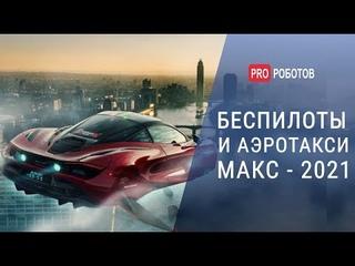 Беспилотники и аэротакси МАКС - 2021 // Почтальон, разведчик, истребитель