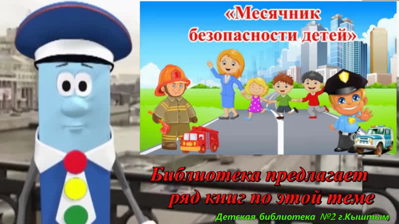Месячник безопасности детей . Детская библиотека №2. Мастер класс библиотекаря Малышевой Т. МАСТЕР КЛАСС: Машинка