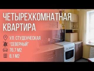 """Пинск   Квартира на улице """"Студенческая""""   Бугриэлт"""