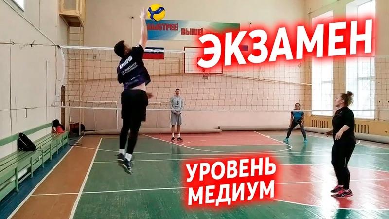 Экзамен по Волейболу Уровень Медиум