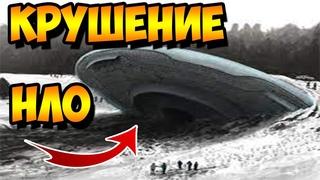 Упал Инопланетный Корабль. На Месте Падения Нашли Живого Пришельца и Фрагменты НЛО