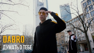Dabro - Думать о тебе (премьера клипа, 2019)