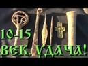 4 дня в поисках. Средневековье и домонгол. Коп с X-Terra 705
