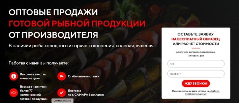 Лиды по 285 рублей на покупку рыбу оптом, изображение №4