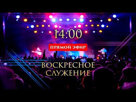 Воскресное служение - Прямой Эфир / Владимир Мунтян