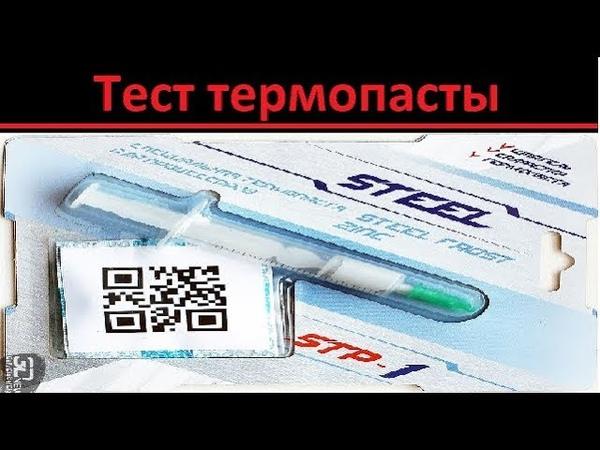 Тест термопасты Steel Frost Zinc [STP-1]