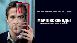 Мартовские иды (The Ides of March) (2011) @legal_film | Джордж Клуни